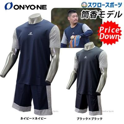 オンヨネ ウェア 上下セット ソフト ストレッチ Tシャツ ハーフパンツ 筒香モデル OKJ90985-OKP90986