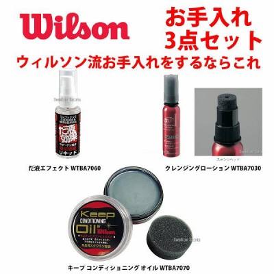 ウィルソン お手入れ 3点セット  クレンジングローション オイル だ液エフェクト キープ コンディショニング WIL-SET