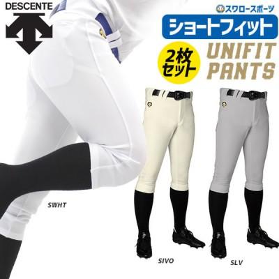 デサント 野球ユニフォーム STANDARD ショート FIT パンツ ズボン 2枚セット DB-1014P