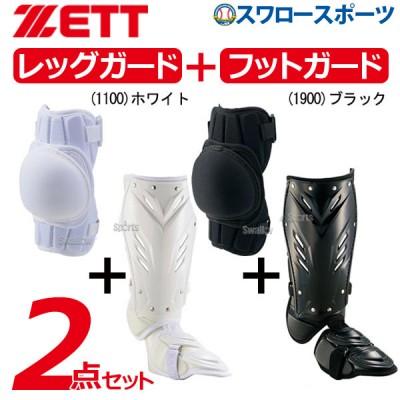 【即日出荷】 ゼット ZETT エルボーガード レッグガード 打者用 防具 2点セット BLL317-BLL2095L