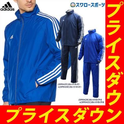 【即日出荷】 adidas アディダス ウェア BSウィンドジャケットパンツ 上下セット FRN70-FRN71