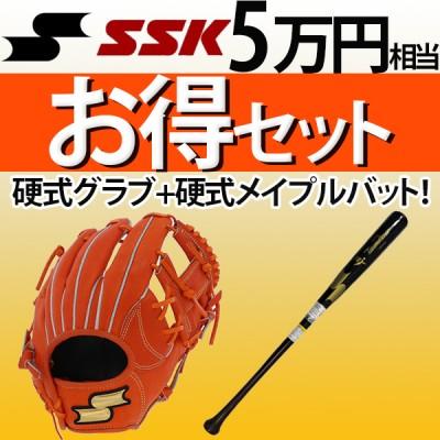 【即日出荷】 SSK エスエスケイ 硬式 グローブ グラブ&硬式木製バット お得セット SMG345F-SBB3006 内野手 グラブ BFJマーク入り
