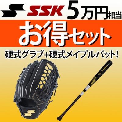 【即日出荷】 SSK エスエスケイ 硬式 グローブグラブ&硬式木製バット お得セット SMG874F-SBB3006 外野手 BFJマーク入り バット
