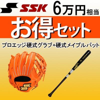 【即日出荷】 SSK エスエスケイ 硬式 グローブ グラブ&硬式木製バット お得セット PEK34518-SBB3006 プロエッジ 内野手用  BFJ
