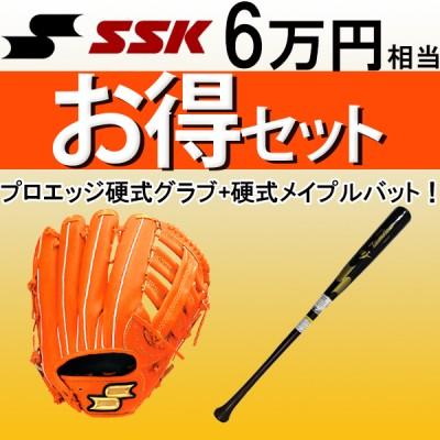 【即日出荷】 SSK エスエスケイ 硬式 グローブ グラブ&硬式木製バット お得セット PEK87518-SBB3006 プロエッジ 外野手用 BFJ