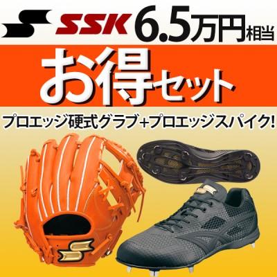SSK エスエスケイ 硬式 グローブ グラブ&樹脂底スパイク お得セット PEK64117-ESF3001 プロエッジ 内野手用 埋込金具