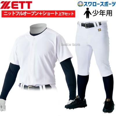 ゼット ZETT 練習着ユニフォーム 上下セット 少年用 ユニフォームシャツ メカパン ニット フルオープン ユニフォームパンツ ショートパンツ BU2181S-BU2182CP