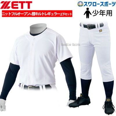 ゼット ZETT 練習着ユニフォーム 上下セット 少年用 ユニフォームシャツ メカパン ニット フルオープン ユニフォームパンツ ヒザキルト レギュラーパンツ BU2181S-BU2182NP
