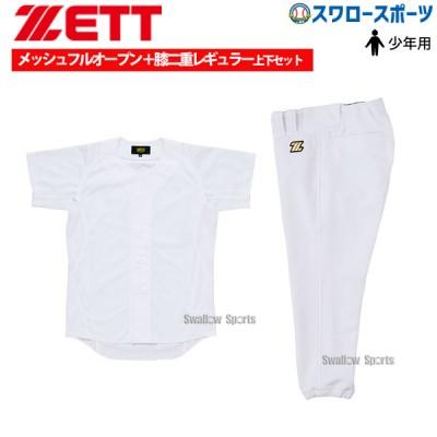 ゼット ZETT 練習着ユニフォーム 上下セット 少年用 ユニフォームシャツ メカパン メッシュ フルオープン ユニフォームパンツ ヒザ 2重補強 レギュラー BU2181MS-BU2182P