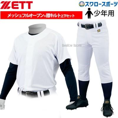 ゼット ZETT 練習着ユニフォーム 上下セット 少年用 ユニフォームシャツ メカパン メッシュ フルオープン ユニフォームパンツ ヒザキルト レギュラーパンツ BU2181MS-BU2182NP