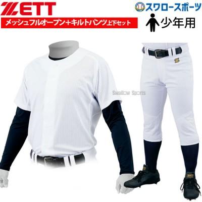 ゼット ZETT 練習着ユニフォーム 上下セット 少年用 ユニフォームシャツ メカパン メッシュ フルオープン ユニフォームパンツ キルトパンツ BU2181MS-BU2182QP