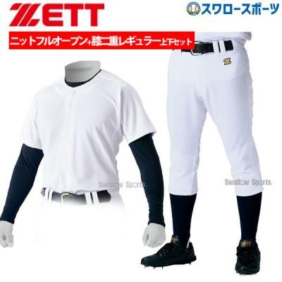 ゼット ZETT 練習着ユニフォーム 上下セット ユニフォームシャツ メカパン ニット フルオープン ユニフォームパンツ ヒザ 2重補強 BU1181S-BU1182P