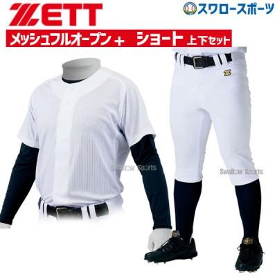 ゼット ZETT 練習着ユニフォーム 上下セット ユニフォームシャツ メカパン メッシュフルオープン ユニフォームパンツ ショート BU1181MS-BU1182CP