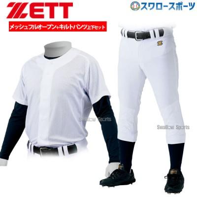 ゼット ZETT 練習着ユニフォーム 上下セット ユニフォームシャツ メカパン メッシュフルオープン ユニフォームパンツ キルトパンツ 膝キルト付き ヒザパッド付き BU1181MS-BU1182QP