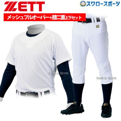 ゼット ZETT 練習着ユニフォーム 上下セット ユニフォームシャツ メカパン メッシュ プルオーバー ユニフォームパンツ ヒザ 2重補強 BU1183MPS-BU1182P