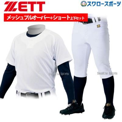 ゼット ZETT 練習着ユニフォーム 上下セット ユニフォームシャツ メカパン メッシュ プルオーバー ユニフォームパンツ ショート BU1183MPS-BU1182CP