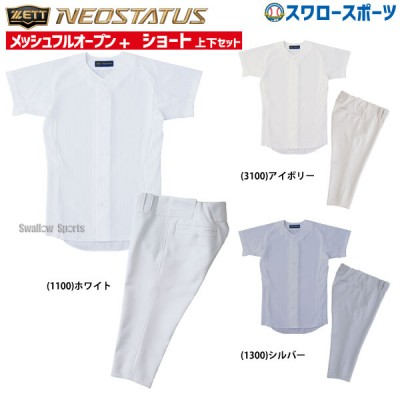 ゼット ZETT 練習着ユニフォーム 上下セット ユニフォームシャツ メッシュ フルオープンシャツ ユニフォームパンツ ショート フィット BU525-BU802CP