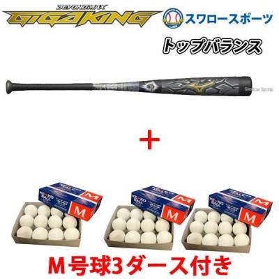 【即日出荷】 送料無料 ミズノmizuno 軟式 バット ビヨンドマックス ギガキング M球 M号 推奨 FRP製 一般軟式 1CJBR134 ナガセケンコー M号 軟式野球ボール M号球 3ダース (36球) セット