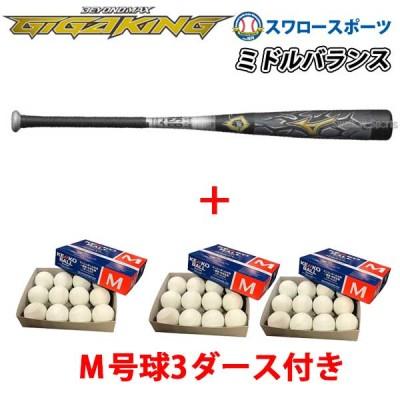 【即日出荷】 送料無料 ミズノmizuno 軟式 バット ビヨンドマックス ギガキング M球 M号 推奨 ミドル FRP製 一般軟式 1CJBR135 ナガセケンコー M号 軟式野球ボール M号球 3ダース (36球) セット