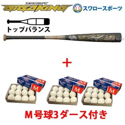 【即日出荷】 送料無料 ミズノmizuno 限定 軟式 バット ビヨンドマックス ギガキング M球 M号 推奨 一般 軟式 FRP製 1CJBR139 ナガセケンコー M号 軟式野球ボール M号球 3ダース (36球) セット
