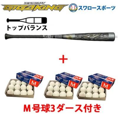 【即日出荷】 送料無料 ミズノmizuno ミズノ 限定 軟式 バット ビヨンドマックス ギガキング M球 M号 推奨 一般 軟式 FRP製 1CJBR140 ナガセケンコー M号 軟式野球ボール M号球 3ダース (36球) セット