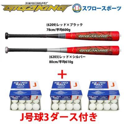 【即日出荷】 送料無料 ミズノmizuno ミズノ 限定 バット 少年 軟式 バット FRP製 ビヨンドマックス ギガキング ロイヤルプロダクト 1CJBY138 ナガセケンコー J号 軟式野球ボール J号球 3ダース (36球) セット