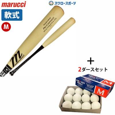【即日出荷】 マルーチ marucci 野球 一般軟式用 コンポジットバット M号球対応 MJRP28A ナガセケンコー M号球 M-NEW 2ダ―ス セット MJRP28A-M-NEW2