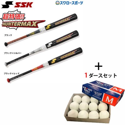 【即日出荷】 SSK エスエスケイ 軟式用 金属 バット ハンターマックス HMN00115 ナガセケンコー M号球 M-NEW 1ダ―ス セット HMN00115-M-NEW1
