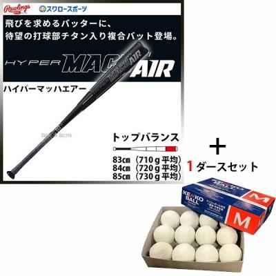 【即日出荷】 ローリングス Rawligs 軟式 バット ハイパーマッハエアー HYPER MACH AIR Ti トップバランス BR0HYMAIT ナガセケンコー M号球 1ダース (12個入) BR0HYMAIT-M-NEW1