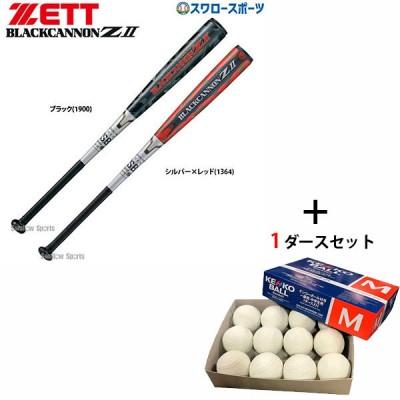 ゼット ZETT 軟式用 バット ブラックキャノン Z2 FRP製 カーボン製 BCT35914 84cm 650g ナガセケンコー M号球 M-NEW 1ダ―ス セット BCT35914-M-NEW1