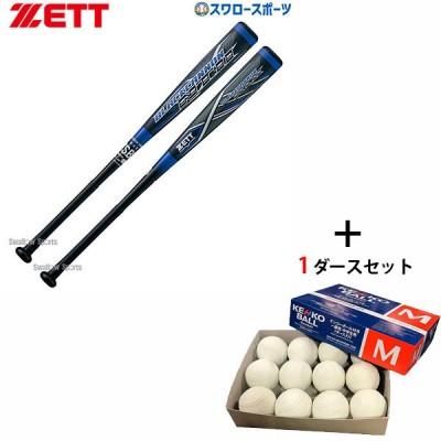 【即日出荷】 ゼット ZETT 軟式用 バット ブラックキャノンNTII FRP製 カーボン製 BCT31082 82cm 670g ナガセケンコー M号球 M-NEW 1ダ―ス セット BCT31082-M-NEW1