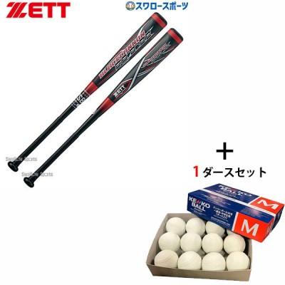【即日出荷】 ゼット ZETT 軟式用 バット ブラックキャノンNTII FRP製 カーボン製 BCT31083 83cm 680g ナガセケンコー M号球 M-NEW 1ダ―ス セット BCT31083-M-NEW1