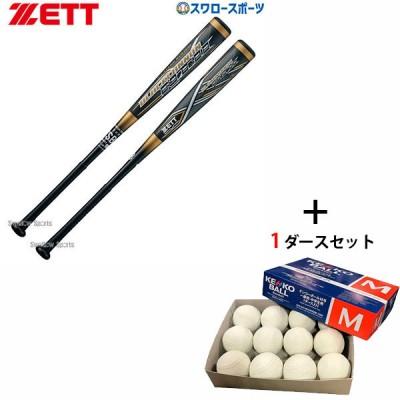 【即日出荷】 ゼット ZETT 軟式用 バット ブラックキャノンNTII FRP製 カーボン製 BCT31084 84cm 690g ナガセケンコー M号球 M-NEW 1ダ―ス セット BCT31084-M-NEW1