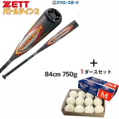【即日出荷】 ゼット ZETT 軟式 バット バトルツイン2 FRP製 カーボン製 BCT30084 84cm 750g ナガセケンコー M号球 M-NEW 1ダ―ス セット BCT30084-M-NEW1