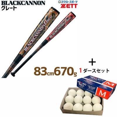 【即日出荷】 ゼット ZETT 限定 軟式用 バット ブラックキャノングレート GREAT FRP製 カーボン製 BCT35073 83cm 670g ナガセケンコー M号球 M-NEW 1ダ―ス セット BCT35073-M-NEW1