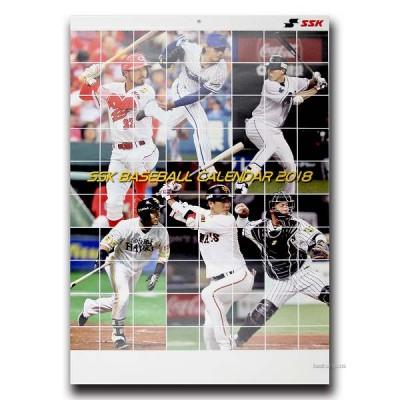 SSK エスエスケイ 野球カレンダー 2018年 SSK18CALENDAR 野球用品 スワロースポーツ
