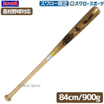 【即日出荷】 玉澤 タマザワ スワロー限定 硬式 木製 バット TBW-18DXTBSW