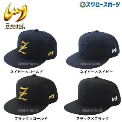 【即日出荷】 ジームス Zeems 限定 ウェア キャップ 帽子 フラットつばタイプ ZC-1