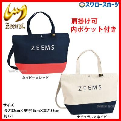 ジームス ZEEMS カラー ジップ トートバッグ ZEB-76