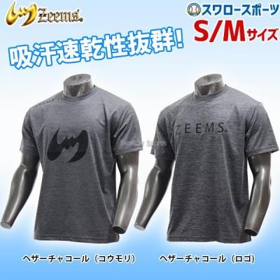 【即日出荷】 ジームス ウェア Tシャツ 野球 Zeems 限定 ウェア Tシャツ 半袖 ヘザーチャコール ZW20-598