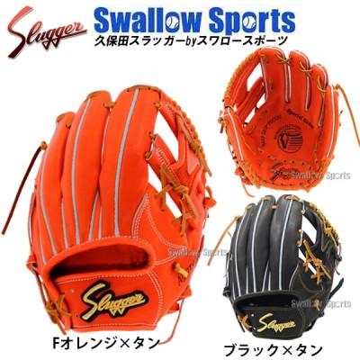 久保田スラッガー 硬式 限定 グローブ グラブ 内野手用 小型 セカンド・ショート・サード用 LT17-SJ1