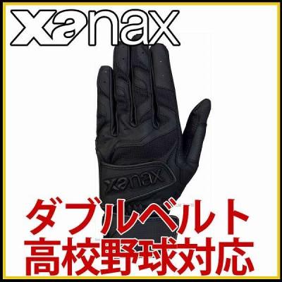 ザナックス バッティング グローブ 両手用 手袋 BBG-83 野球用品 スワロースポーツ