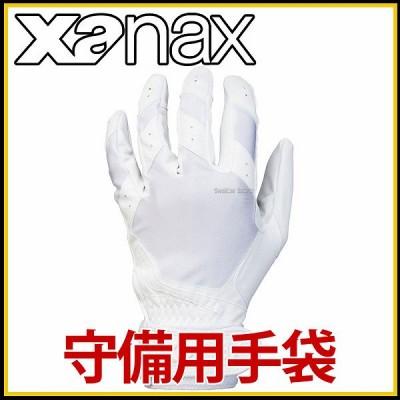 ザナックス 守備用 手袋 片手用 BBG-84H 新入学 野球部 新入部員 野球用品 スワロースポーツ