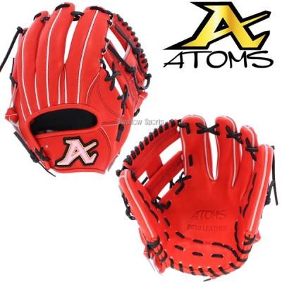 【即日出荷】 送料無料 ATOMS アトムズ 限定 硬式グローブ 内野手用(ショート・サード向け)高校野球対応 グラブ ATK-X5