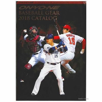 【即日出荷】 オンヨネ 野球カタログ 2018 caonyone18 野球用品 スワロースポーツ