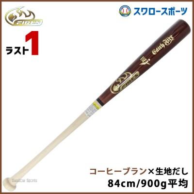 【即日出荷】 ファイヤーズ 硬式木製バット BFJマーク入り メイプル FB-316