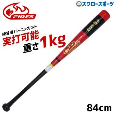 【即日出荷】 ファイヤーズ トレーニング バット 1kg 木製 実打可能 FB-618