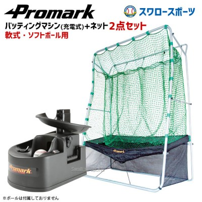 プロマーク バッティング トレーナー 専用ネット 2点セット トス対面II 充電式 ネット連続 軟式 ソフトボール HT89N-NETSET