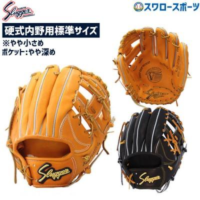 久保田スラッガー 硬式 グローブ グラブ 内野手用 セカンド・ショート・サード用 KSG-23MS