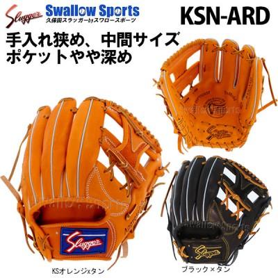 【即日出荷】 久保田スラッガー 軟式 グラブ セカンド・ショート・サード用 KSN-ARD